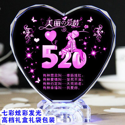 520情人节礼物送女男朋友定制母亲节生日礼物闺蜜diy创意个性老婆