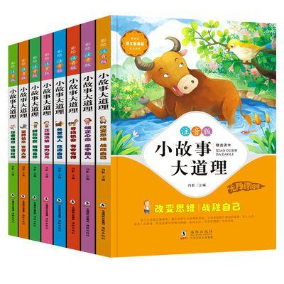小故事大道理小学生课外书一二三年级课外书儿童书籍注音励志故事