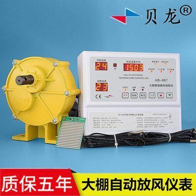 贝龙667AC大棚自动放风温控器 大棚放风机温控仪表温控器减速电机