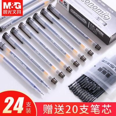 晨光GP1280中性笔0.5mm学生用水笔蓝签字笔水笔碳素黑色笔芯文具