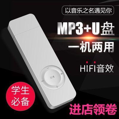 【买一送四】正品mp3音乐播放器迷你随身听mp3学生听力插卡式MP3