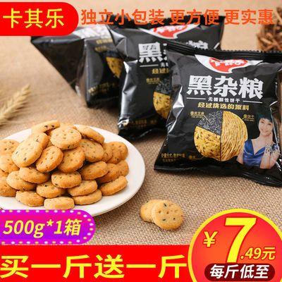 【2斤14.9】卡其乐粗粮无蔗糖五谷杂粮饼干500g代早餐饱腹零食