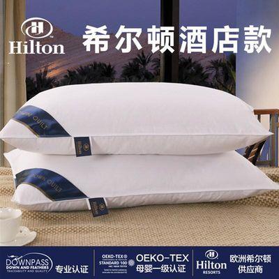 希尔顿五星级酒店羽丝绒枕头单人成人高枕好低中高枕芯一对装