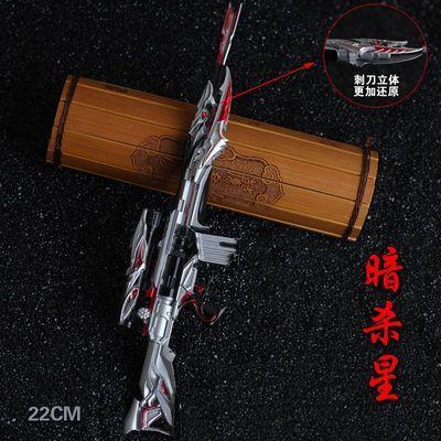 穿越火线周边手办CF手游英雄武器雷神无影刀抢金属模型暗杀星礼物