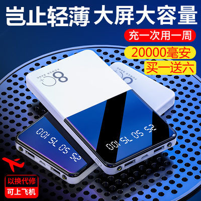 大容量20000毫安充电宝快充VIVO苹果3OPPO手机通用万便携移动电源