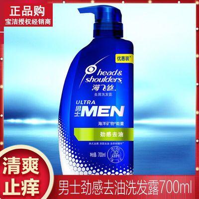 海飞丝男士去屑洗发水700ml 劲感净透洗头膏 去油控油强根洗发露