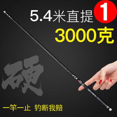 米戈鲤鱼竿手竿5.4米超轻超硬台钓竿6.3日本进口碳素28调19调鱼杆