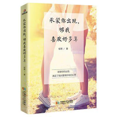 承蒙你出现够我喜欢好多年都市情感青春励志爱情言情故事小说