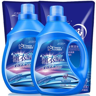 【特价】植露薰衣草香洗衣液 护衣护色低泡易洗手洗机洗持久留香