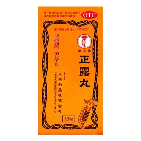 喇叭 正露丸50粒/瓶 日本进口药肠胃用药
