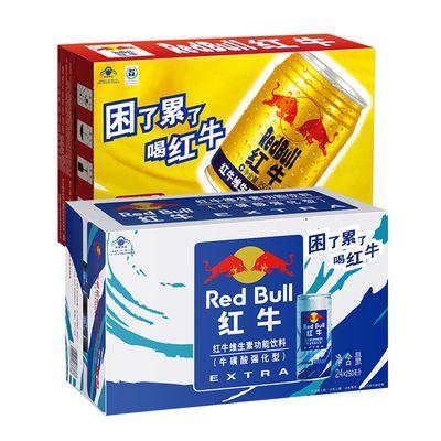 4月新货 红牛维生素功能饮料 强化红牛250ml*24罐 整箱 款式可选