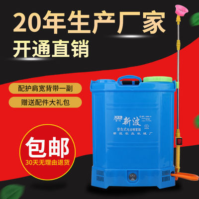 电动喷雾器厂家直销蓄电锂电农用背负式打药机消毒机喷壶
