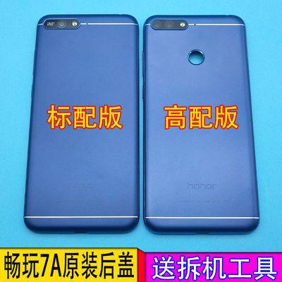 华为荣耀畅玩7A原装后盖 AUM-AL10手机电池后盖后壳 前框中框外壳