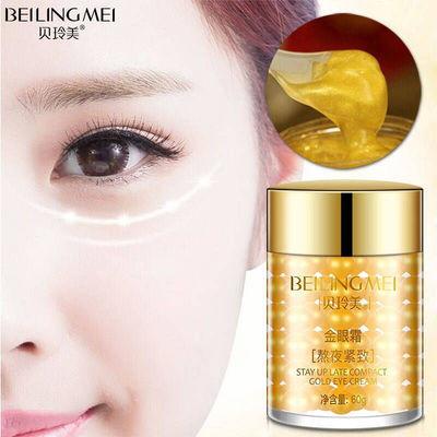 【买一送一】7天淡化黑眼圈眼袋皱纹脂肪粒正品补水滋润黄金眼霜