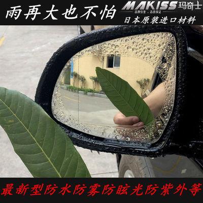 汽车后视镜防雨膜超高清倒车反光镜防眩光雾防水膜微纳米贴膜用品