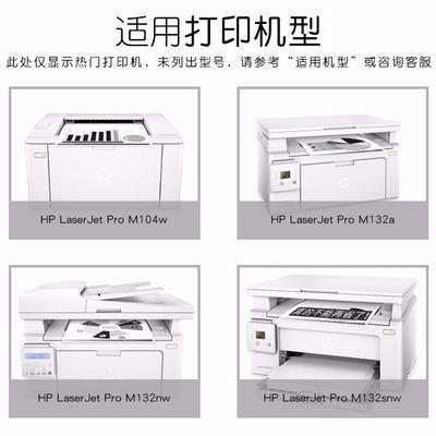 惠普M132a硒鼓M132nw M104aw M132snw打印机墨盒HP18A CF218A粉盒