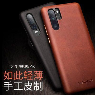 华为p30pro手机壳真皮华为p30简约保护套p30pro后盖商务皮套