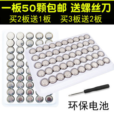 环保纽扣电池LR44/AG13/LR1130/AG10/LR54/LR41/AG3计算机玩具