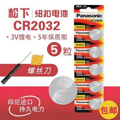 松下CR2032CR2025CR2016纽扣电池3V电子称汽车钥匙遥控器主板电动