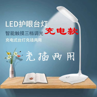 LED台灯护眼自然光学习灯USB小台灯宿舍卧室床头学生书桌阅读灯