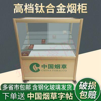 香烟架子烟柜展示柜便利店组合玻璃柜台超市烟柜香烟柜台珠宝展柜