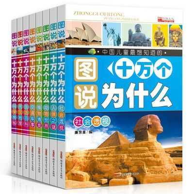 十万个为什么注音版全套小学生读物幼儿童课外书籍拼音版天文地理