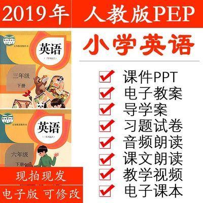 人教PEP版小学英语三四五六年级下册上册听力动画电子教案课件PPT