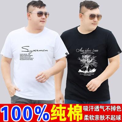 100%纯棉夏季新款男士短袖T恤男装圆领大码加肥胖子半袖夏天上衣【3月10日发完】