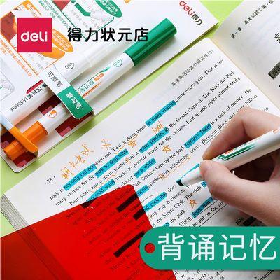 得力双头荧光笔可擦笔标记笔考试复习笔套装划重点学生彩色记号笔