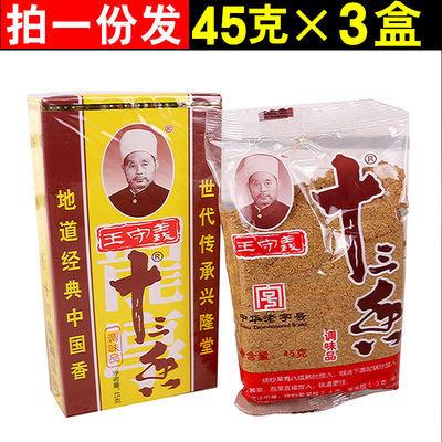 王守义十三香45克×3盒装清真十三香调料45克香料王守义调味品