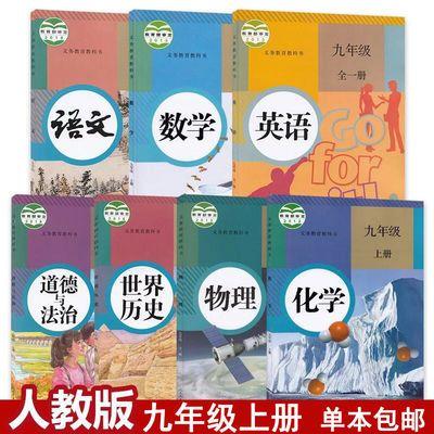 九年级上册语文书数学书化学书历史书政治物理英语课本全套人教版