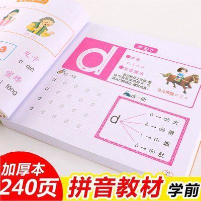 拼音700题 幼升小教材一二年级儿童声母韵母整体认读早教认知书籍