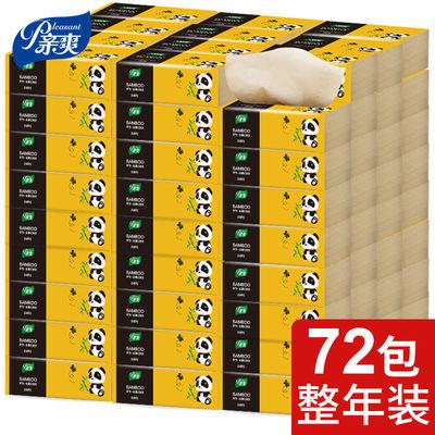 【72包两箱整年装】72包/20包亲爽本色抽纸巾餐巾纸面巾纸抽批发