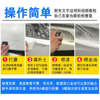 车漆去痕修复液剂补笔黑色划汽珍珠白墙面喷卡钳田宫玻璃神器贴纸