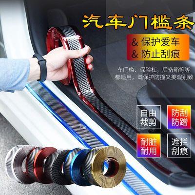 汽车门槛条防踩贴通用改装装饰条碳纤纹保险杠后备箱车门边防撞贴