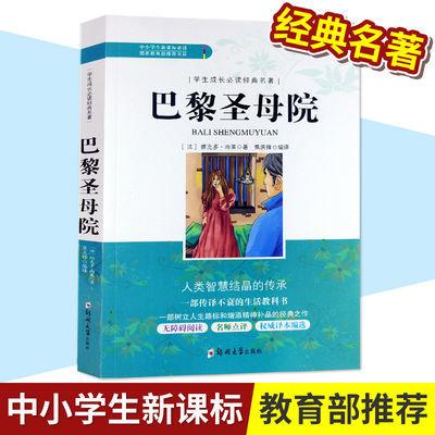 巴黎圣母院【老师推荐】学生经典名著故事书三四五六年级课外书籍