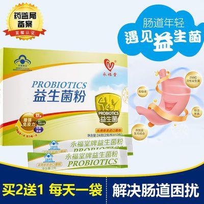 进口菌粉益生菌肠胃肠道调理宝成人儿童免疫力益生菌粉冻干粉便秘