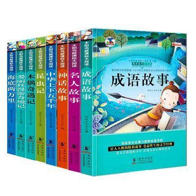 小学生课外书籍阅读 1-5年级儿童故事书成语故事书籍励志文学读物