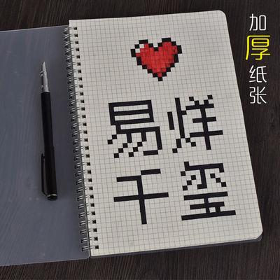 【赠贴纸】网格线圈笔记本加厚方格手账本学生作业本网红记事本子
