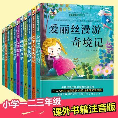 全套11本儿童睡前故事书小学生图书 1-5年级课外书籍励志文学阅读