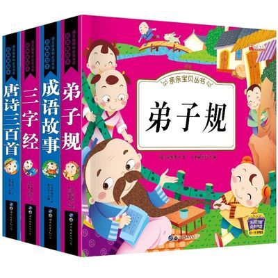 有声伴读唐诗三百首弟子规三字经成语故事书籍幼儿早教书儿童图书