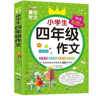 小学生四年级作文书大全 课外阅读物图书籍 语文同步阅读辅导素材