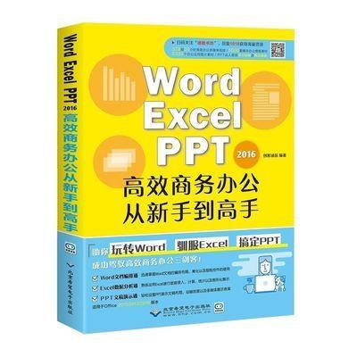 office办公软件计算机应用基础函数表格制作excel教程书电脑书籍