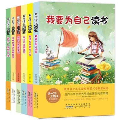 我要为自己读书我的学习我做主彩绘注音小学励志课外阅读畅销书籍