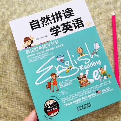 自然拼读学英语标准美式口语英语基础学习书小学生英语辅导教材书