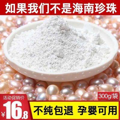 【买一送四】珍珠粉正品面膜粉补水嫩白淡斑天然淡化痘印纯软膜粉