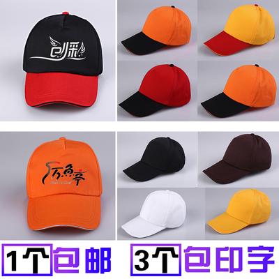 63059/餐厅快餐店饭店火锅店服务员工作帽子鸭舌帽志愿者广告帽定制logo