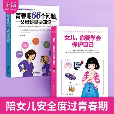 青春期女孩教育书籍女儿你要学会保护自己妈妈送给女儿的私房书