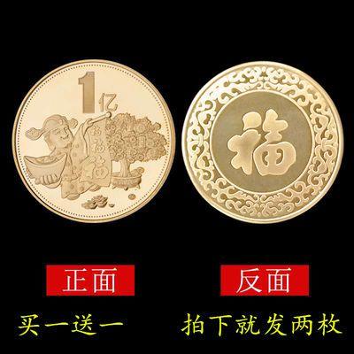 【9.9 金+银】财神 励志币【一亿元硬币】1亿元 小目标纪念币