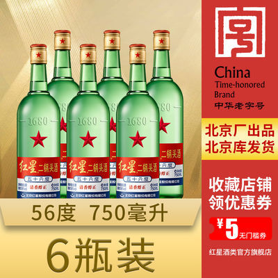 北京红星二锅头56度大二750ml清香型白酒6瓶装【酒厂直营】